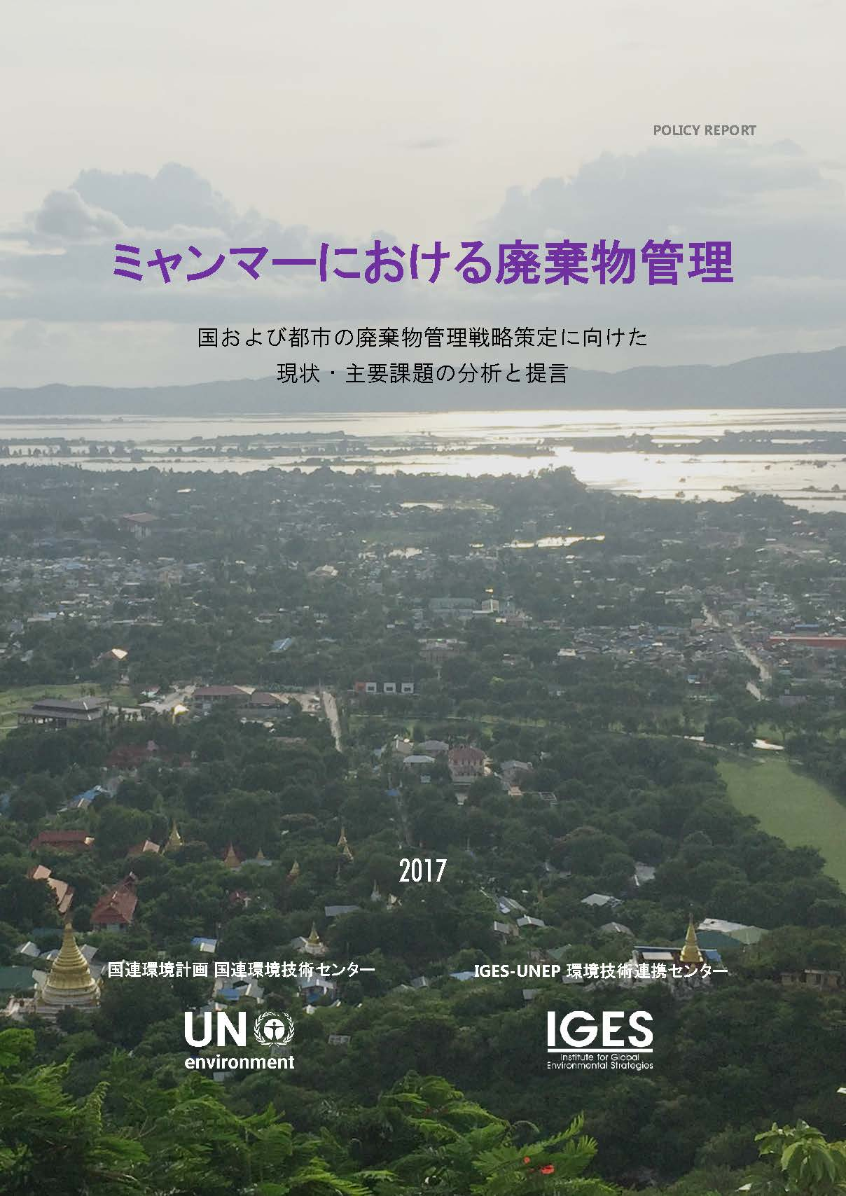CCET Myanmar Policy Report Waste Management Japanese